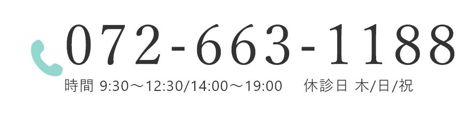 072-663-1188